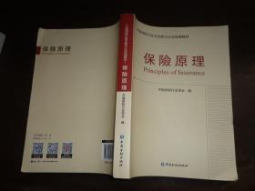 保险原理:中国保险行业专业能力认证统编教材 正版现货