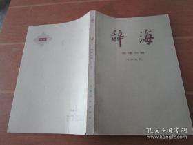 辞海地理分册(外国地理)
