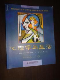 心理学与生活(第16版).