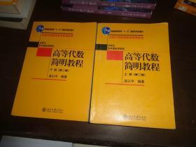 高等代数简明教程(上下册)第2版