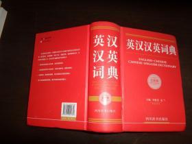 英汉汉英词典(全新版)精装