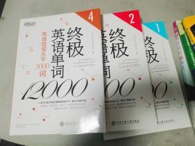 新东方·终极英语单词12000(1.2.4):英语母语水平3000词 三本合售