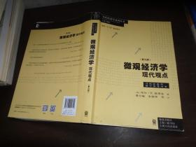 微观经济学:现代观点(第九版)