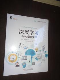 深度学习:Java语言实现 未开封