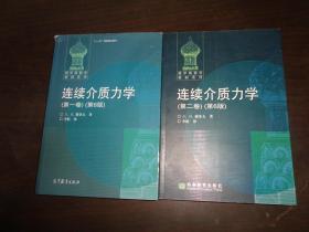 俄罗斯数学教材选译:连续介质力学(第6版)第一卷、第二卷