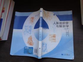 """普通高等教育""""十一五""""国家级规划教材:人体组织学与解剖学(第5版)"""