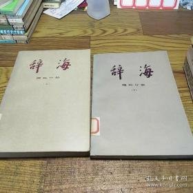 辞海理科分册(上下)