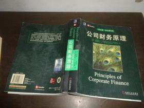公司财务原理(英文版.原书第6版)