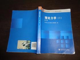 理论力学 (I)第7版..