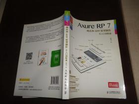 Axure RP7网站和APP原型制作从入门到精通 有光盘