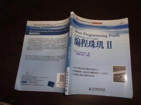 编程珠玑II