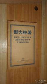 斯大林著在第十七次党代表大会上关于联共(布)中央工作的总结报告