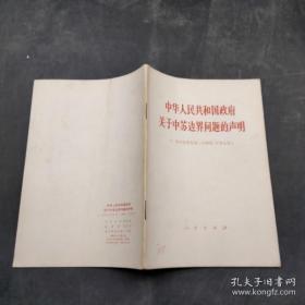 中华人民共和国政府关于中苏边界问题的声明