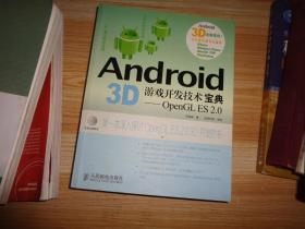 Android 3D游戏开发技术宝典:OpenGL ES 2.0