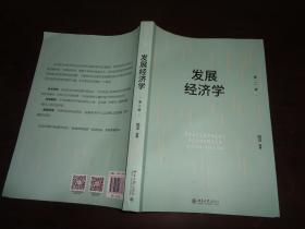 发展经济学(第2版)