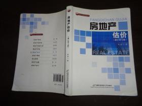房地产估价(修订第7版)