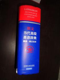 朗文当代高级英语辞典(英英·英汉双解 第5版)精装