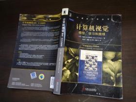 计算机视觉:模型、学习和推理/计算机科学丛书