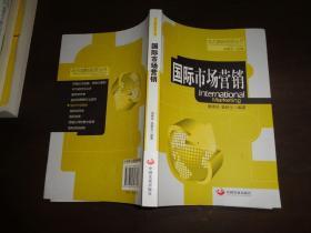 北大国际经贸丛书:国际市场营销