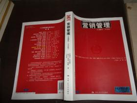 营销管理(第13版)(中国版)