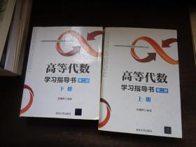 高等代数学习指导书(第二版:上下册