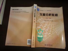 仪器分析教程 第二版
