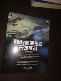 Unity虚拟现实开发实战(原书第2版)