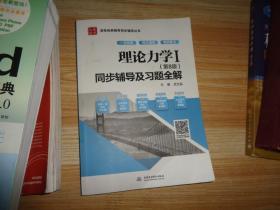 理论力学I(第8版)同步辅导及习题全解/高校经典教材同步辅导丛书