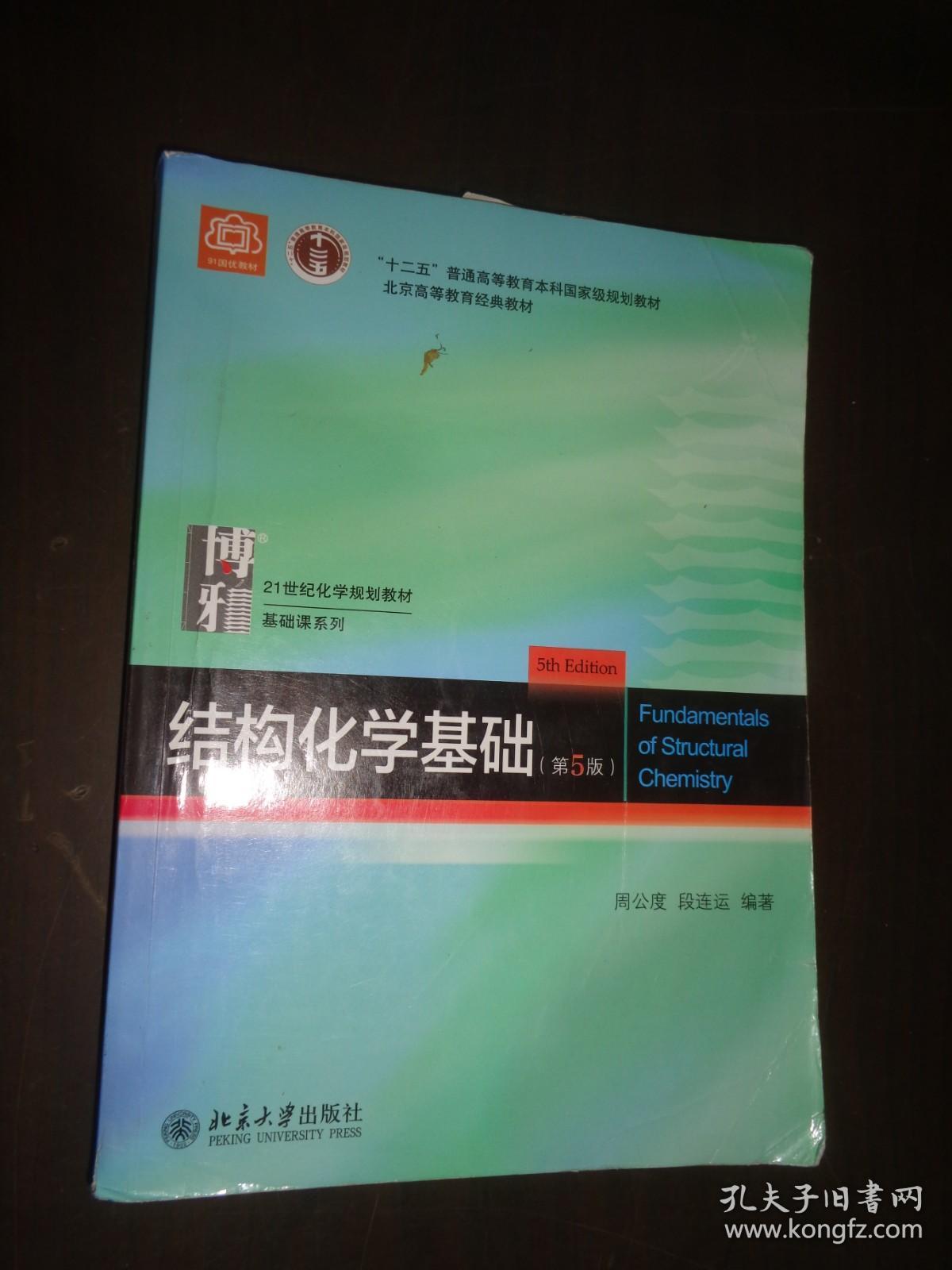 结构化学基础(第5版)..