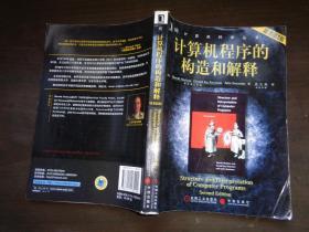 计算机程序的构造和解释:原书第2版.