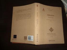 中世纪哲学:历史与哲学导论