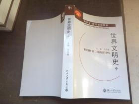 世界文明史 中册
