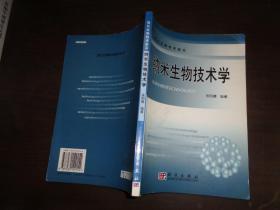 纳米生物技术学