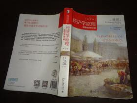 经济学原理(第7版).微观经济学分册