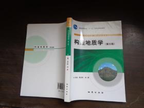 构造地质学(第三版).