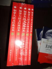 加拿大语文经典读本(全五册)未开封