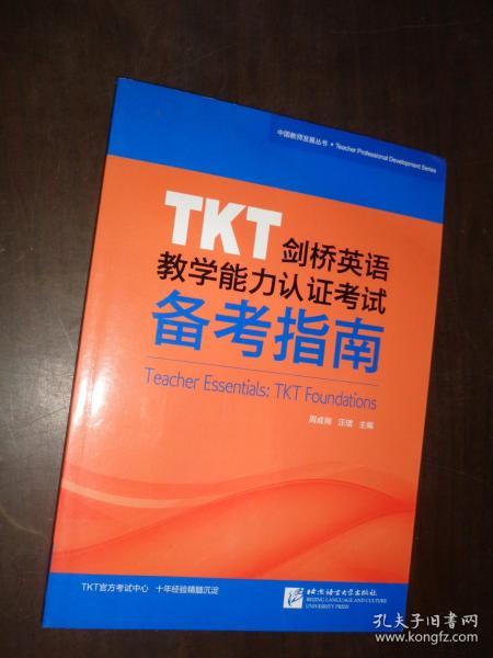 新东方TKT剑桥英语教学能力认证考试备考指南
