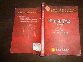 中国文学史(第一卷):第二版.