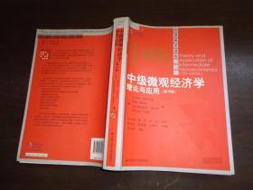 中级微观经济学:理论与应用(第10版)
