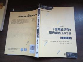 《微观经济学:现代观点》练习册(第九版)有笔迹