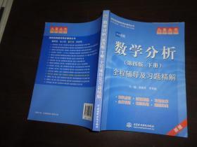 高校经典教材同步辅导丛书·九章丛书:数学分析(第四版·下册)全程辅导及习题精解(新版双色印刷)