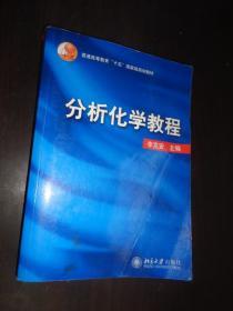 分析化学教程