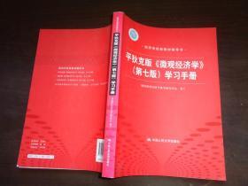 平狄克版《微观经济学》学习手册(第7版)
