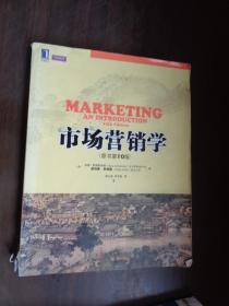 市场营销学.原书第10版.