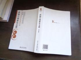 新编中国历史文选
