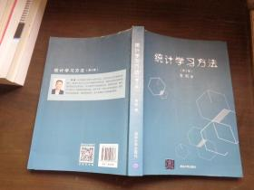 统计学习方法(第2版