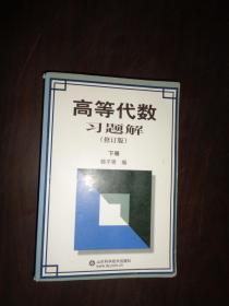 高等代数习题解(下册)修订版