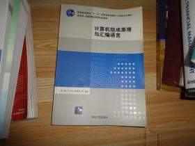 计算机系列教材:计算机组成原理与汇编语言