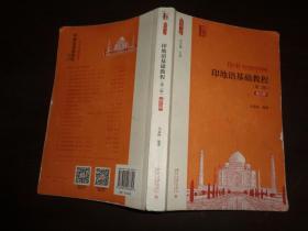 印地语基础教程(第二版)(第三册)