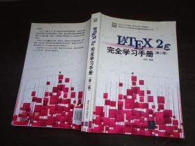 LaTeX2e 完全学习手册  第二版 有光盘
